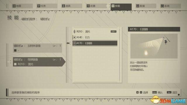 《尼尔:机械纪元》 图文攻略 全流程任务全结局全收集