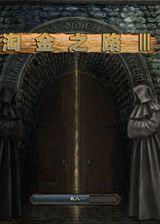 淘金之路3:守护者的信仰 简体中文免安装版