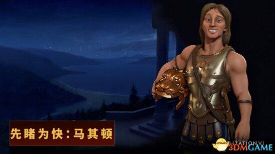 文明VI新DLC即将上线! 马其顿、波斯两大帝国露面