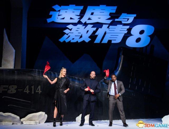 《速度与激情8》中国发布会 塞隆跪下拥抱粉丝