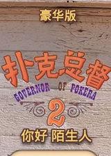 扑克总督2 简体中文免安装版