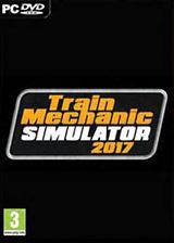 火车修理工模拟2017