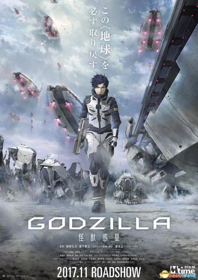 日本《新哥斯拉》电影海报 重返2万年后的地球