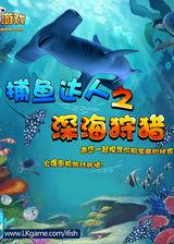 捕鱼达人:深海狩猎 简体中文硬盘版