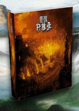 曹魏轩辕录 简体中文免安装版