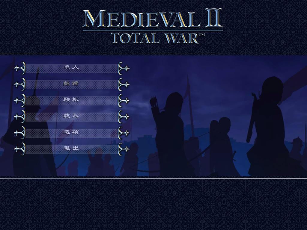 中世纪2:全面战争 汉化截图