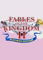王国寓言2 英文免安装版