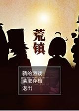 荒镇 简体中文免安装版