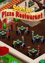 索菲亚比萨餐厅 英文硬盘版