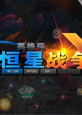 英格玛:恒星战争 简体中文Flash汉化版