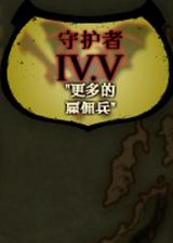 守护者4.5 简体中文Flash汉化版