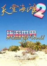天堂海滩2:环游世界 简体中文硬盘版
