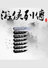 游侠列传 简体中文免安装版