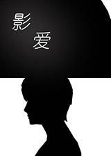影爱 简体中文免安装版