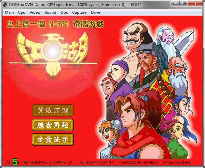 江湖黄金版 游戏截图