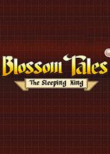 绽放传说:沉睡的国王 英文免安装版