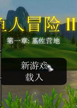 鱼人冒险2 简体中文Flash汉化版