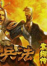 三国兵法袁绍传 简体中文免安装版