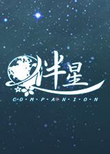 伴星 官方繁体中文免安装版