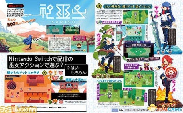 汉语实惠是卖点,Switch扩充新独立游戏