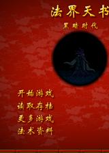法界天书之黑暗时代 简体中文Flash版