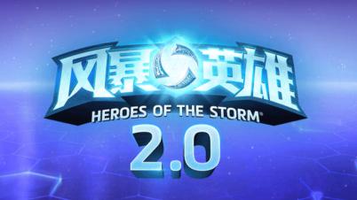 《风暴英雄》升级系统2.0