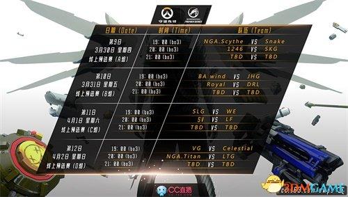 CC直播'四川台'精彩解说守望OWPS第三周线上赛