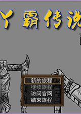 丫霸传说 简体中文免安装版