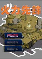 重装机兵:火力先锋 简体中文免安装版