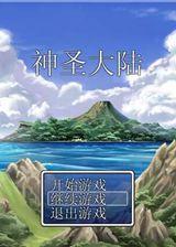 神圣大陆 简体中文免安装版