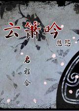 云箫吟:恩怨 简体中文免安装版
