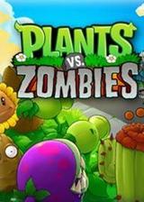 植物大战僵尸:年度版 英文镜像版