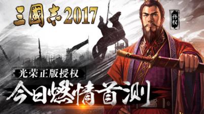 正版手游《三国志2017》概念视频首曝