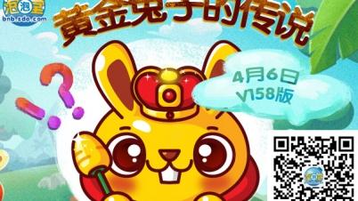 《泡泡堂》黄金兔子的传说