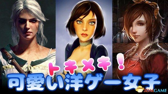 日媒评选十大国外游戏美女 劳拉和希里等角色上榜