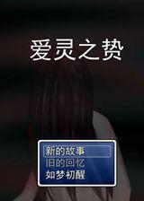 爱灵之贽 简体中文免安装版