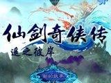 仙剑奇侠传:遥之彼岸 简体中文免安装版