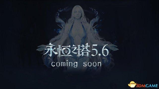 《永恒之塔》八周年庆典圆满落幕 5.6新版更新在即