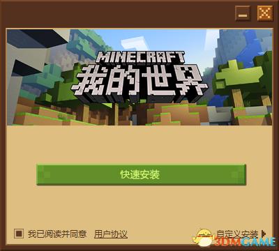 minecraft pc 版 下载
