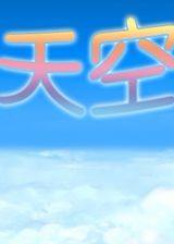 天空大陆:新的栖息地 简体中文免安装版