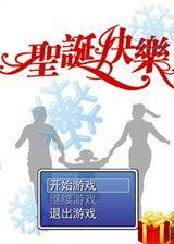 圣诞快乐 简体中文免安装版
