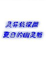 夏日的幽灵糖 简体中文免安装版