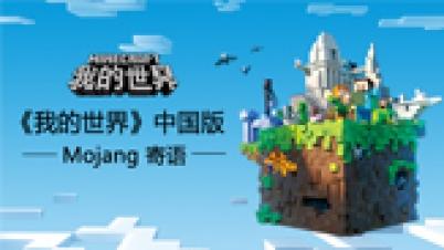Mojang为《我的世界》中国版献上祝福