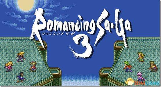 《浪漫沙加3:重制版》制作人访谈 希望加入新内容