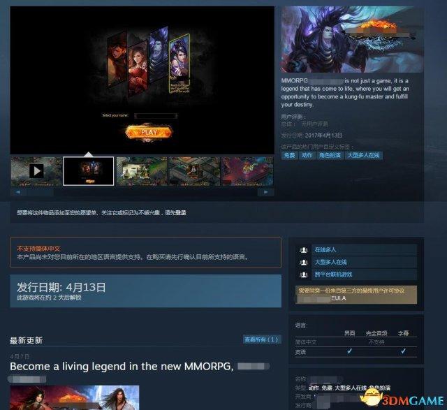 国产页游登陆Steam画面美!号称免费大型多人游戏