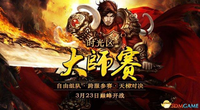 王者降临 《传奇世界》大师赛决赛今日揭幕