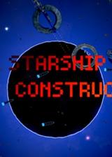 星舰建造者