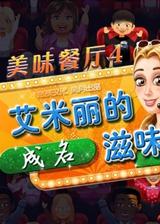 美味餐厅4:艾米丽的成名滋味 简体中文免安装版