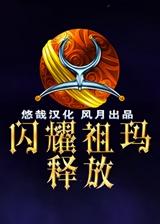 闪耀祖玛:释放 简体中文免安装版