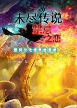 未尽传说:禁忌之爱 简体中文免安装版